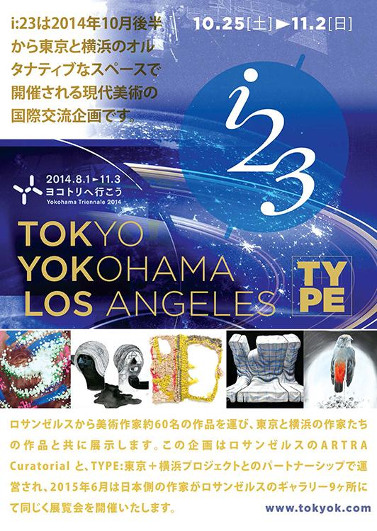 i23 Japan 01 web