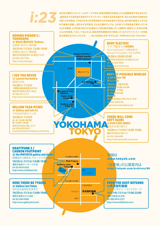 i23 Japan 02 web